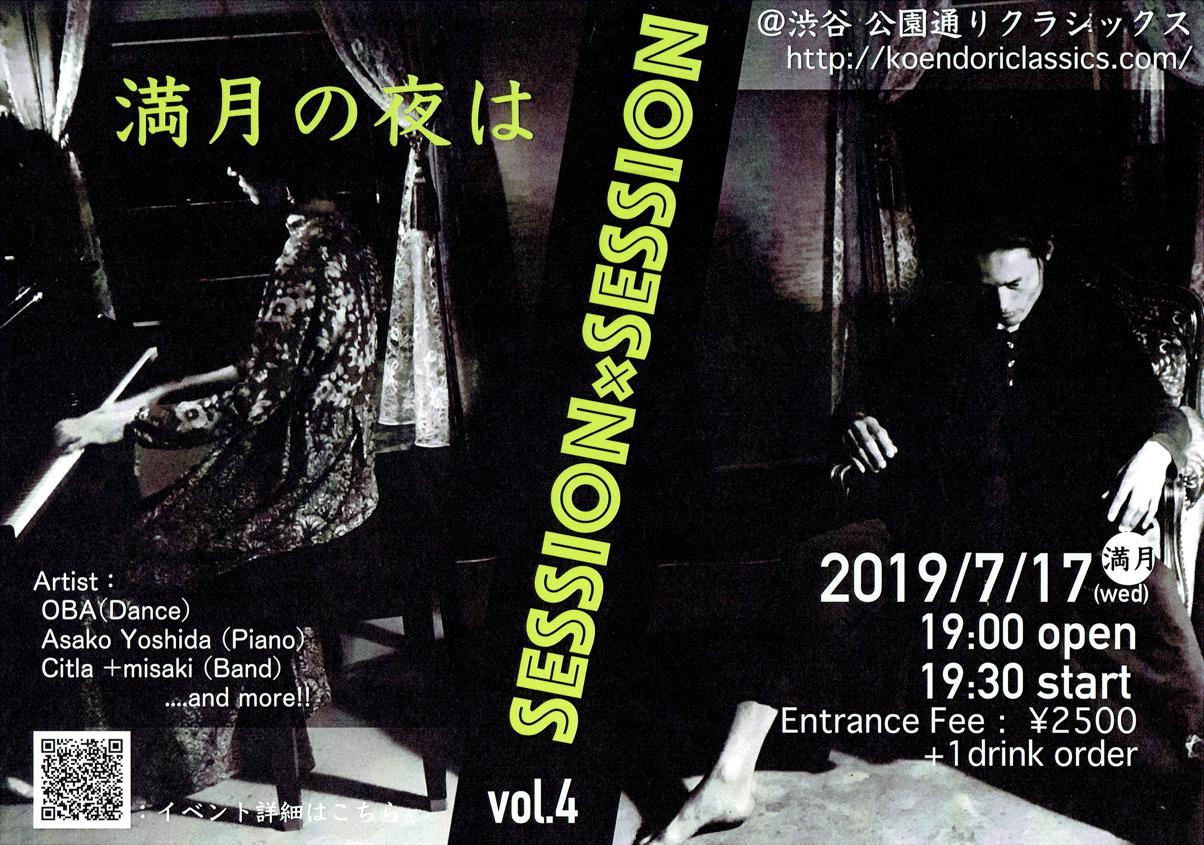 満月の夜は SESSION x SESSION vol.4