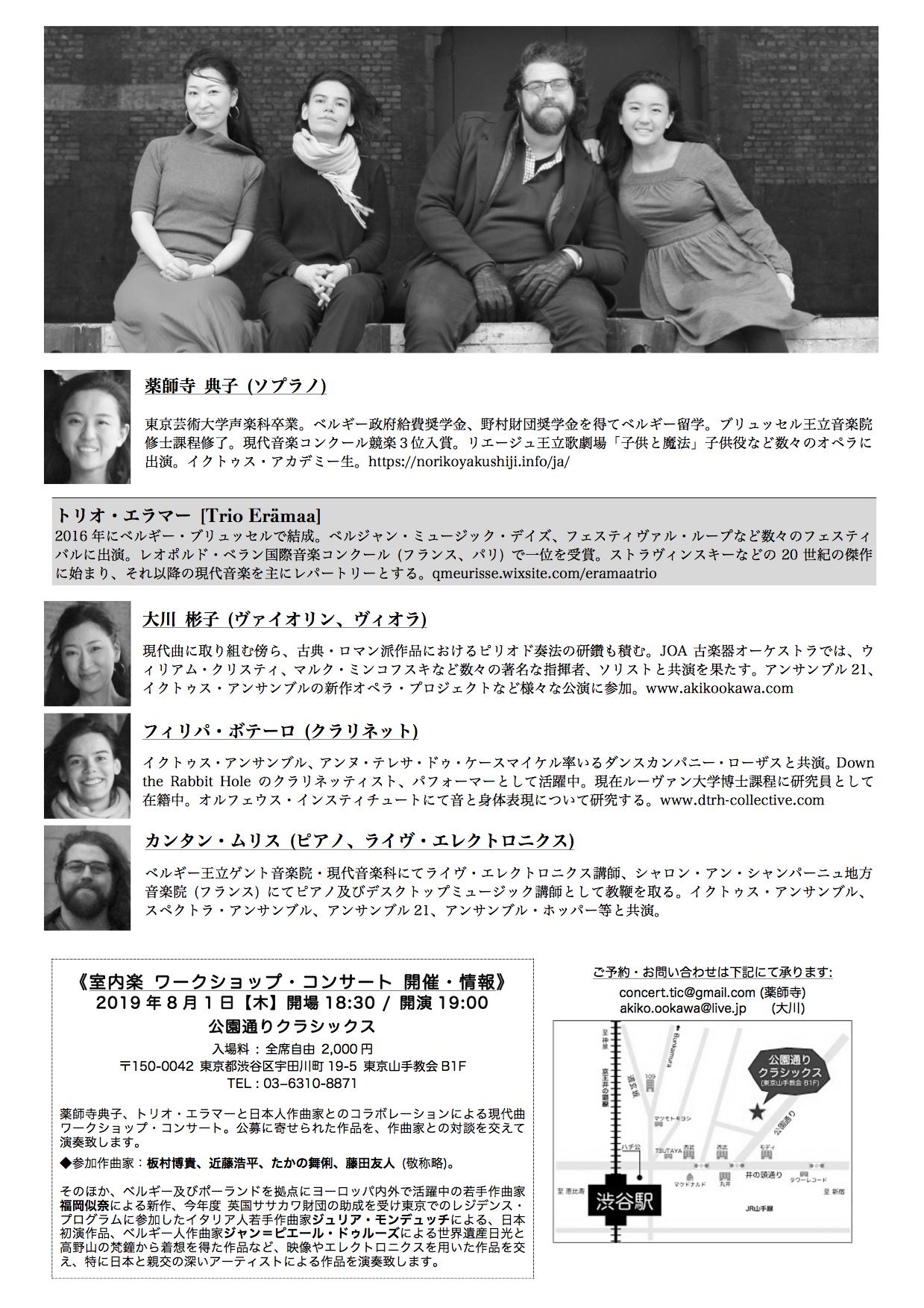 薬師寺典子 & トリオ・エラマー【室内楽 ワークショップ・ コンサート】
