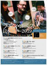 ラモン・ロペス日本ツアー2019
