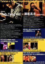 Shih-Yang LEE・瀬尾高志 Taiwan x Tokyo Improvisation Meeting