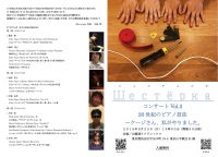 Шестёрка コンサートVol.2 「20世紀のピアノ技法 〜ケージさん、私がやりました。」