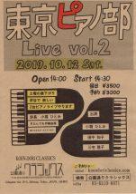 台風上陸のため中止のお知らせ!東京ピアノ部 Live vol.2