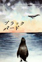 Chihiro Sings Tales presents 「月くじらのフォークロア」「ブラックバード」