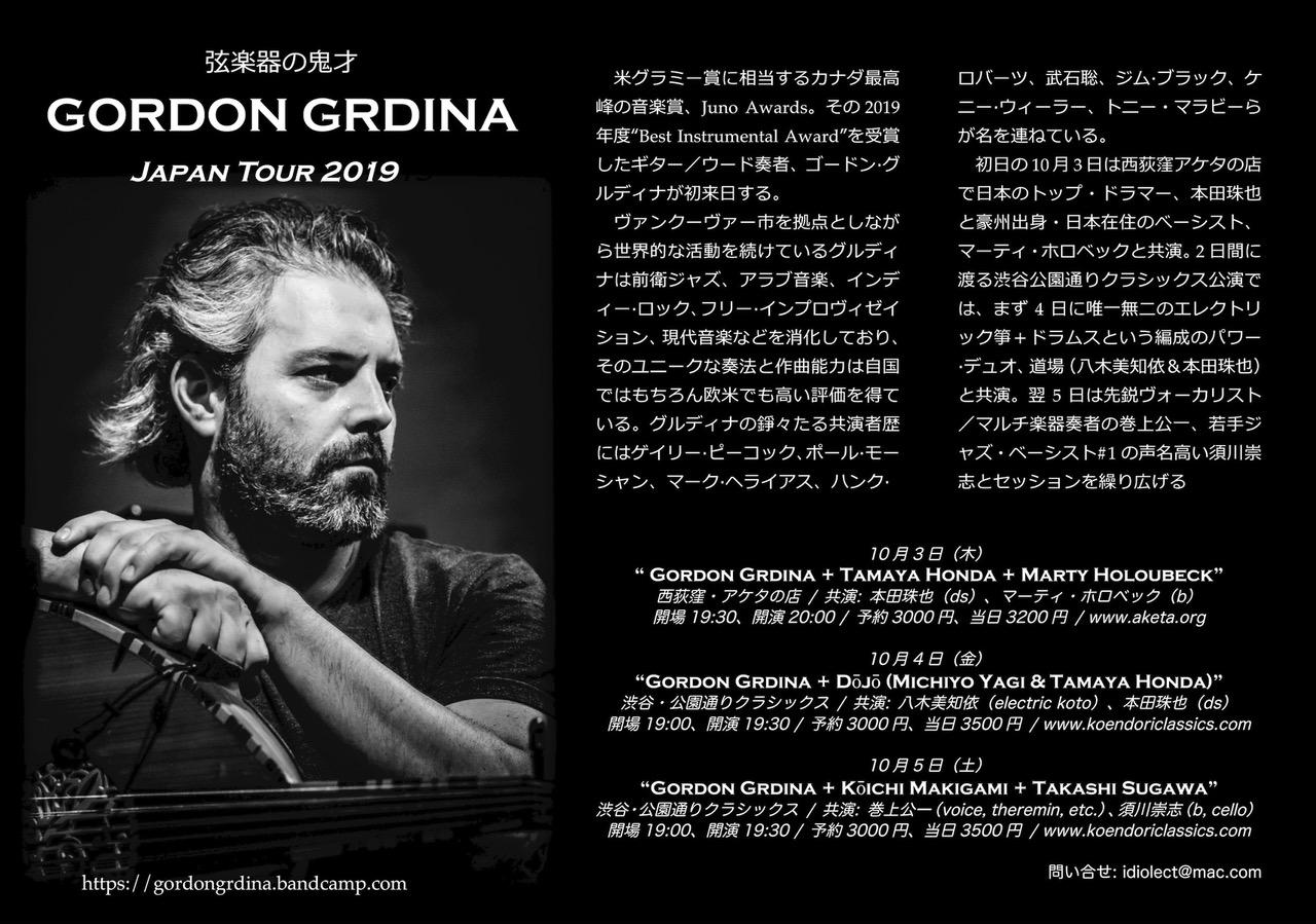 「ゴードン・グルディナ + 道場」