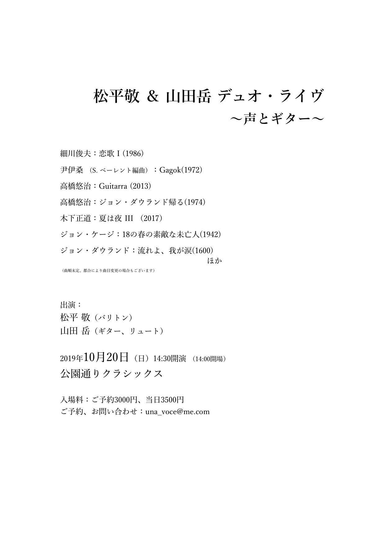 松平敬&山田岳デュオ・ライヴ〜声とギター〜