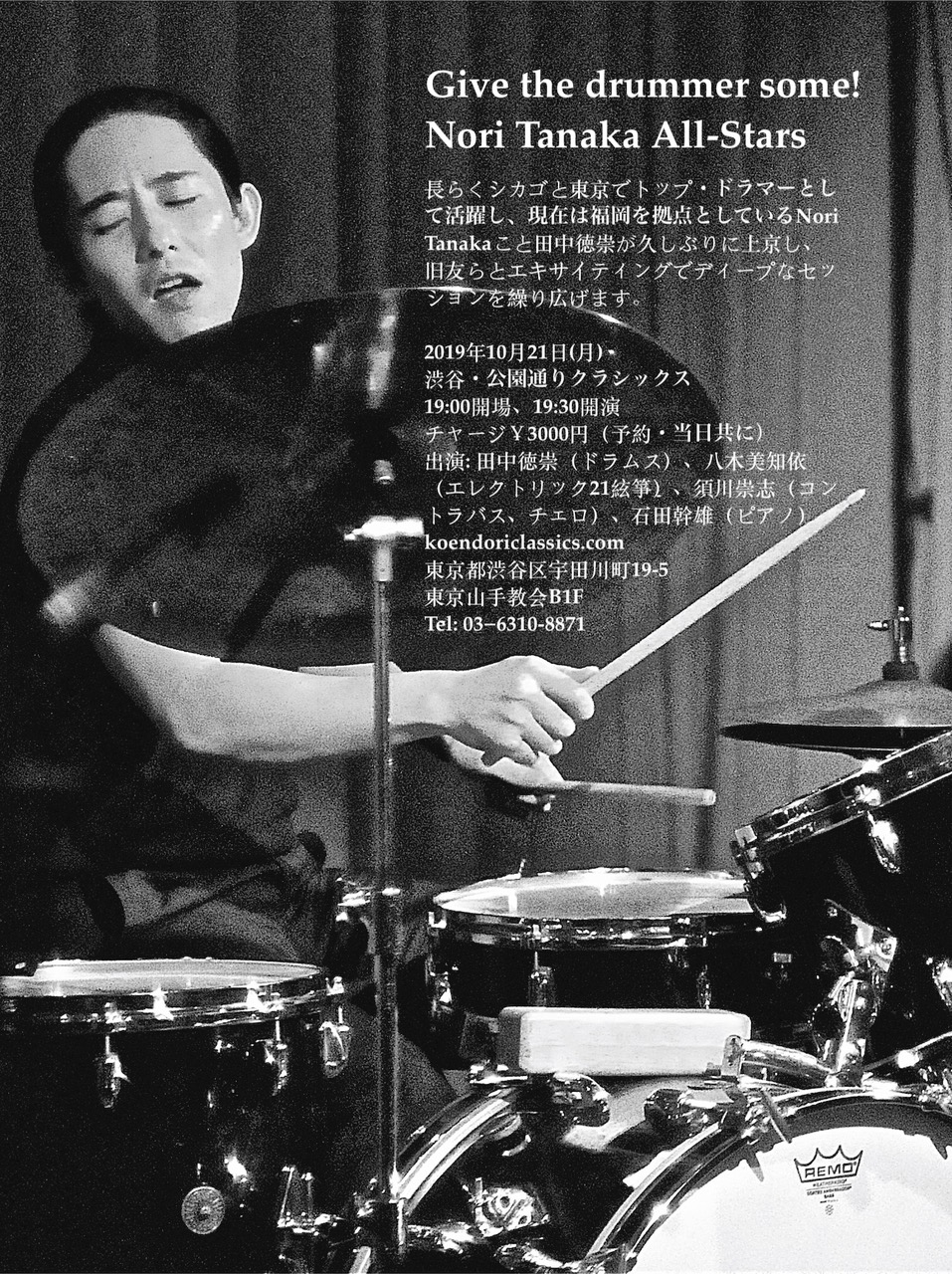 """『""""Give the drummer some!""""~ 田中徳崇セッション』"""