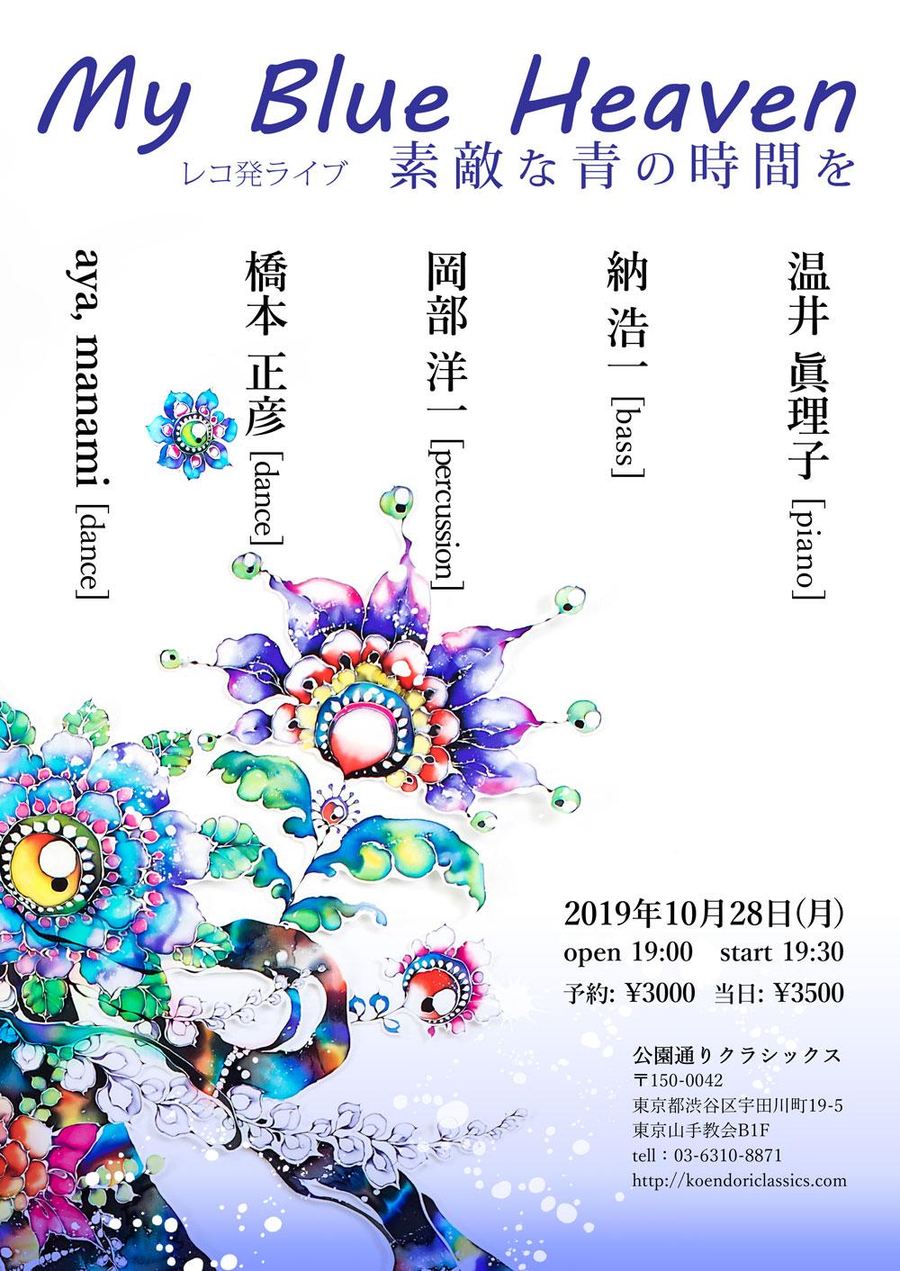 【My Blue Heaven】レコ発ライブ 〜素敵な青の時間を〜
