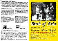 〜久米大作率いるBirth of Aria Live 〜 Organic Music Night