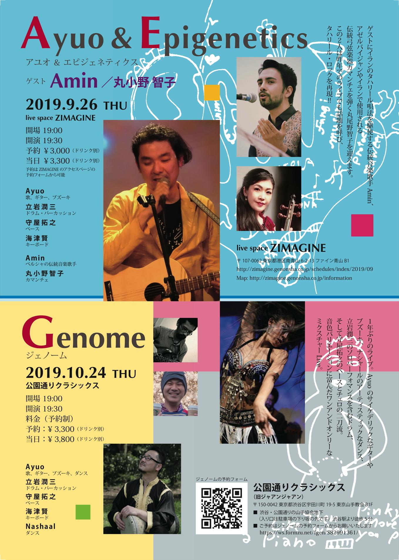 GENOME(ジェノーム)
