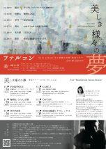 """ファルコンSolo album""""美しき様々の夢""""発売ツアーファイナル"""