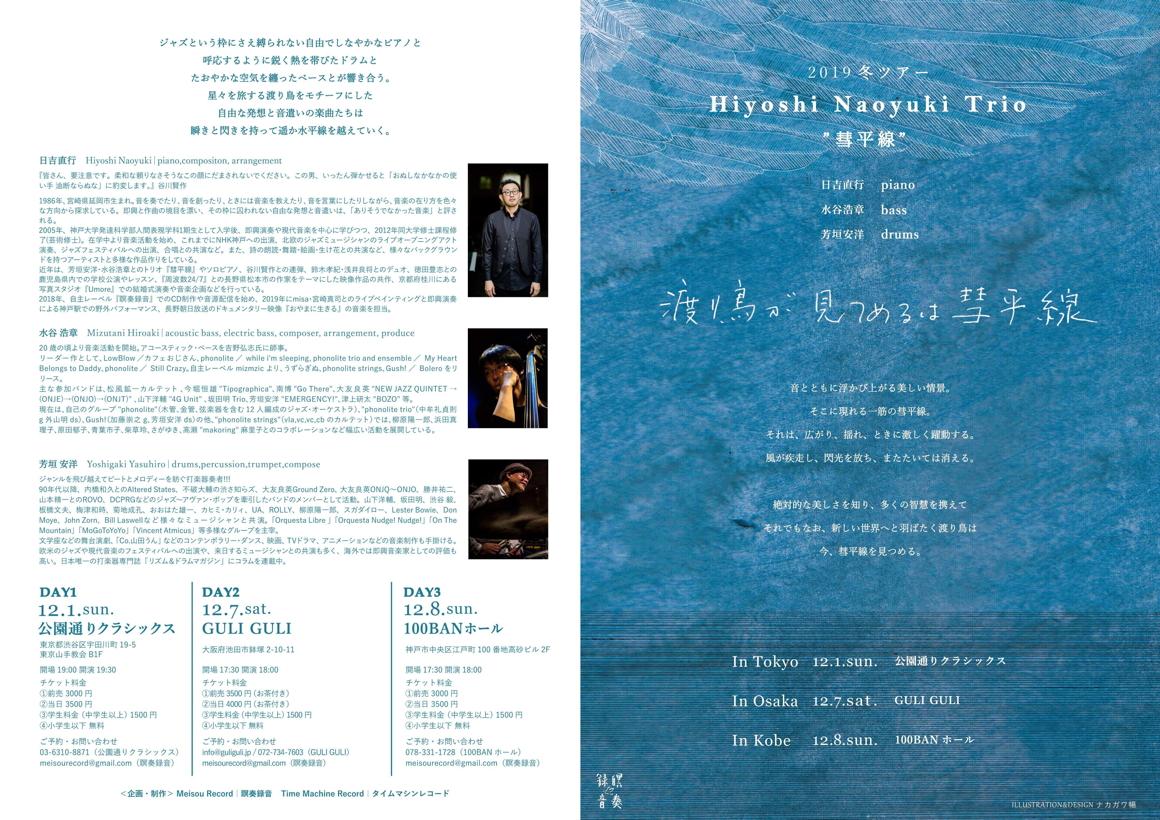 """Hiyoshi Naoyuki TRIO """"彗平線"""" ~2019冬ツアー 『渡り鳥が見つめるは彗平線』"""