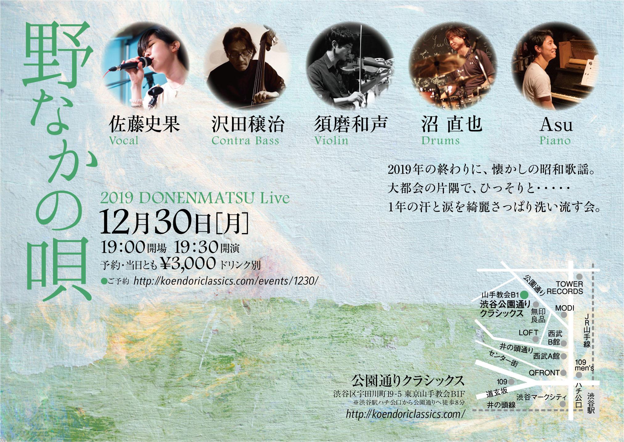「野なかの唄」佐藤史果、ASU、沢田穣治、須磨和声、沼直也