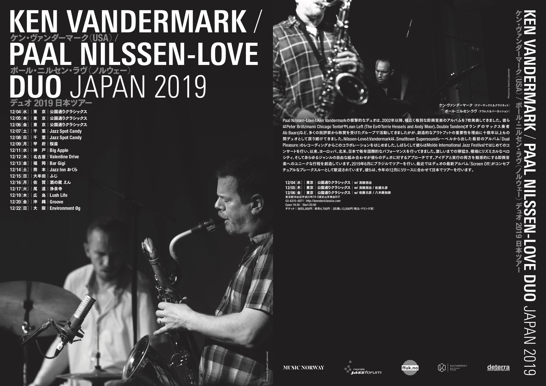 KEN VANDERMARK / PAAL NILSSEN-LOVE DUO JAPAN 2019 w/佐藤允彦 / 八木美知依