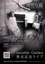 Accordion&Piano Duo 透明な庭 ファーストアルバム「Invisible Garden」発売記念ライブ