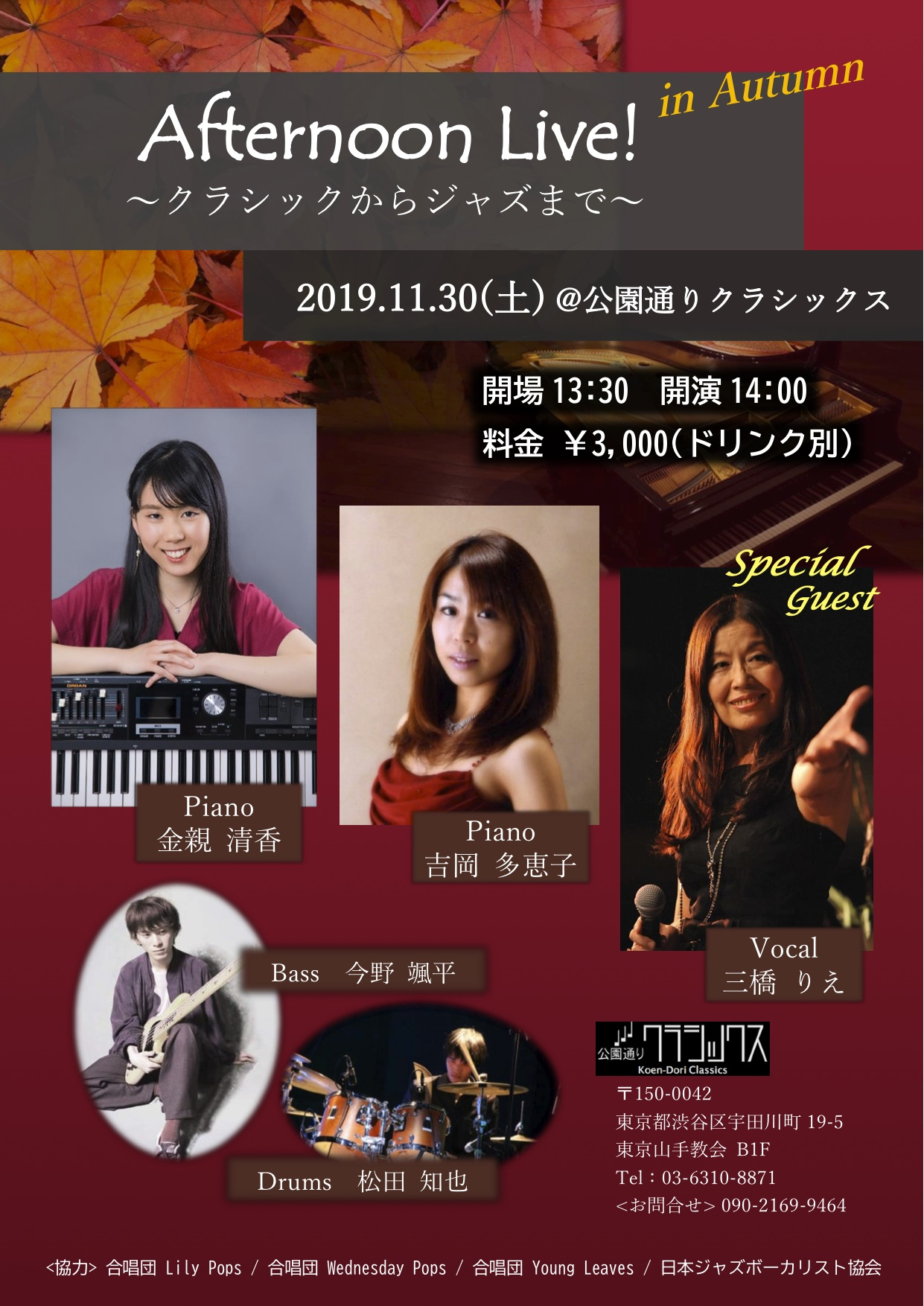 Afternoon Live! in Autumn 〜クラシックからジャズまで〜