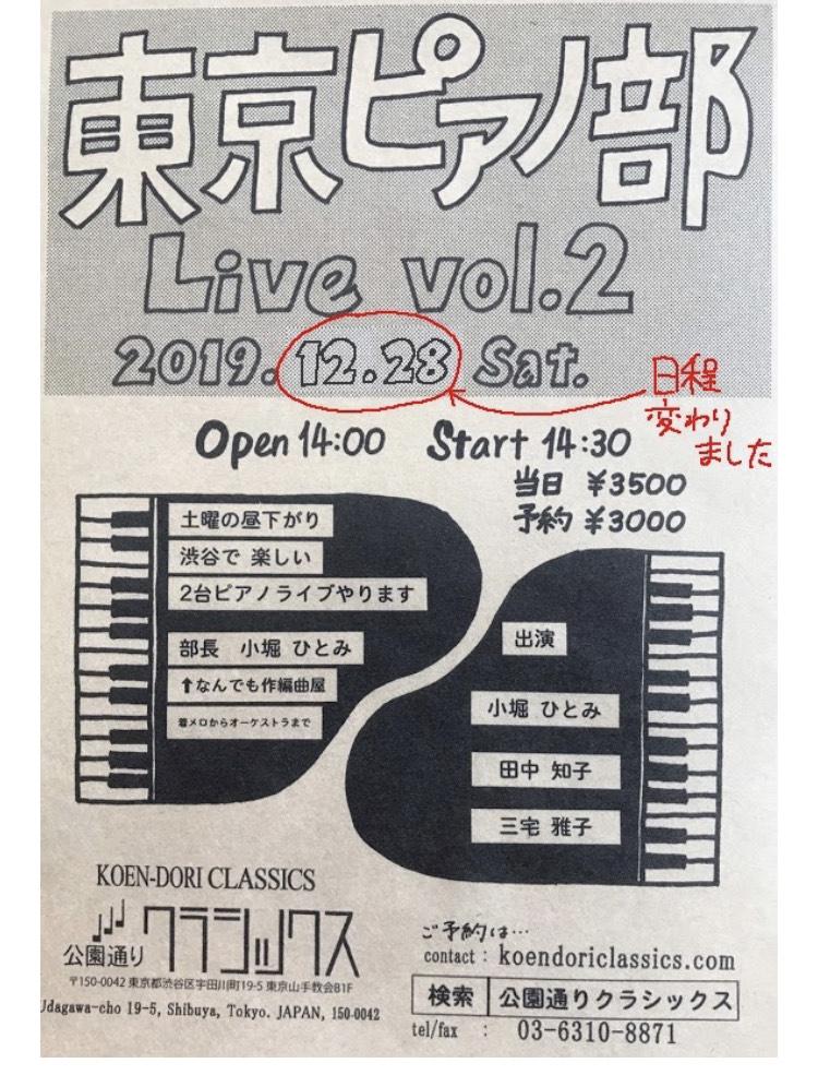東京ピアノ部 Live vol.2
