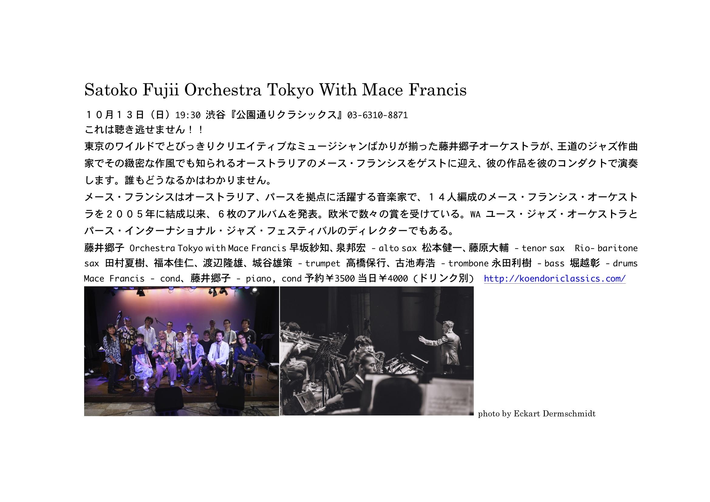 藤井郷子 Orchestra Tokyo with Mace Francis