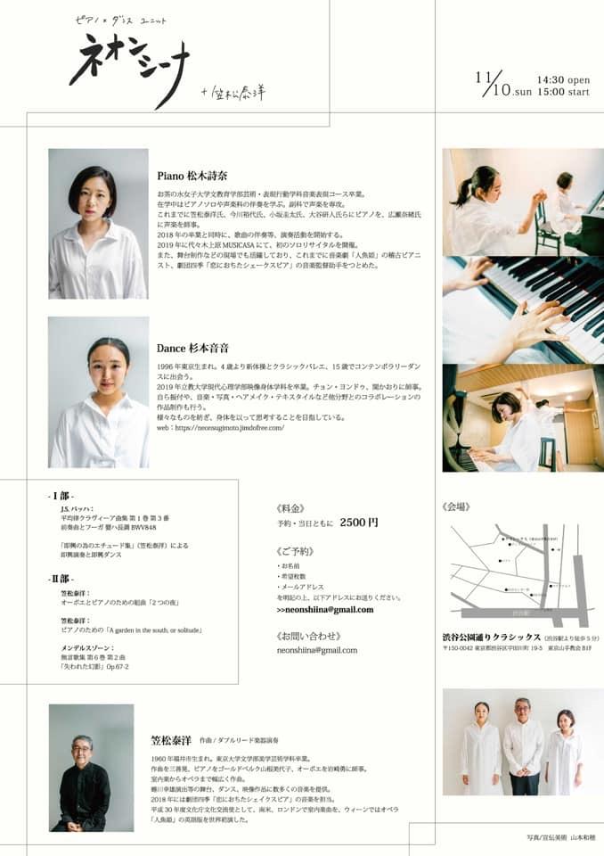 ピアノ×コンテンポラリーダンス 《ネオンシーナ +笠松泰洋》