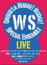 オルケスタ・ナッジ・ナッジWSスペシャルアンサンブル ライブ