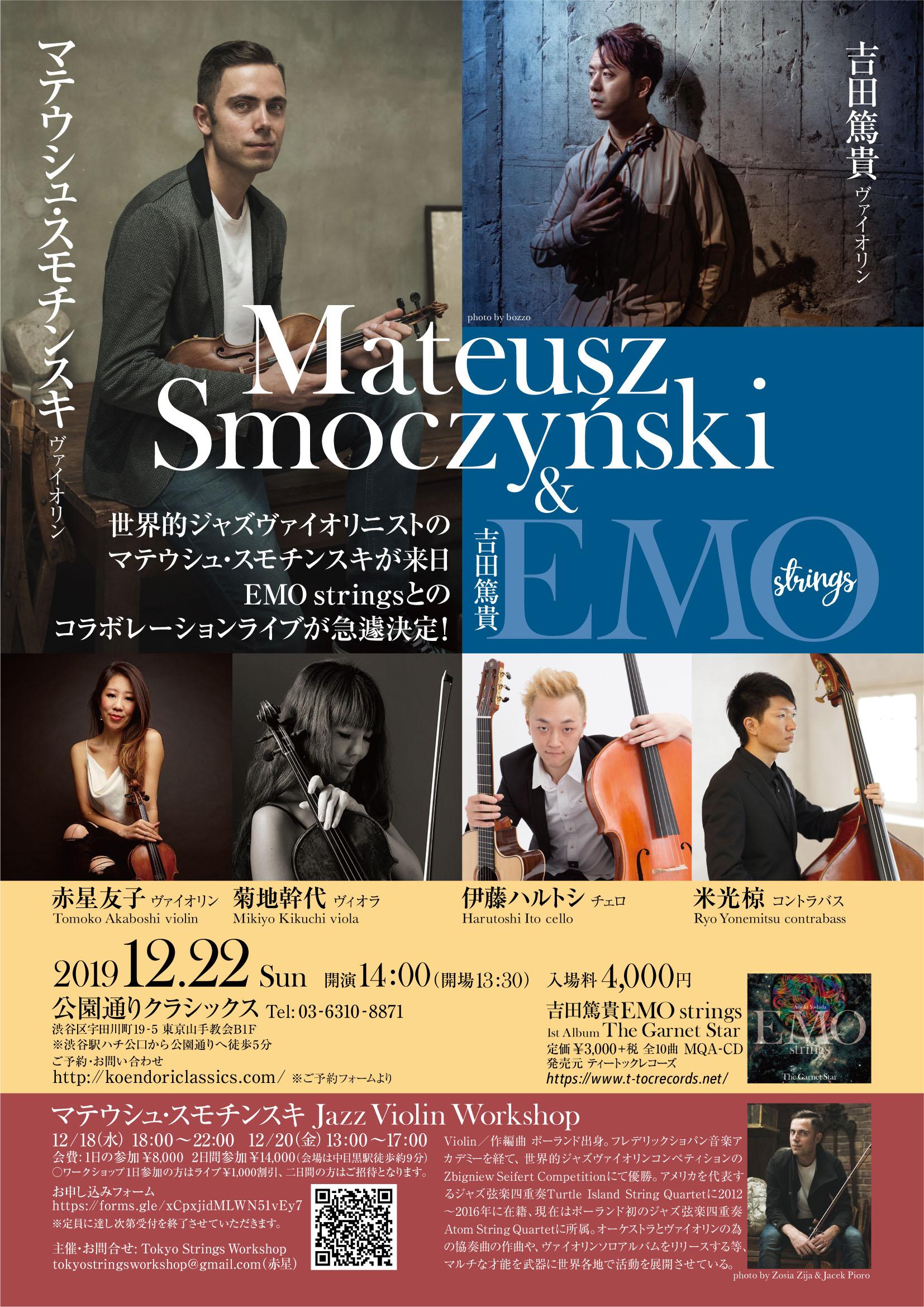 吉田篤貴EMO strings meets マテウシュ・スモチンスキ