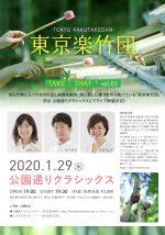 東京楽竹団「TAKE THAT vol.01」