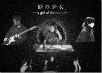「砂の少女」 ~a girl of the sand~