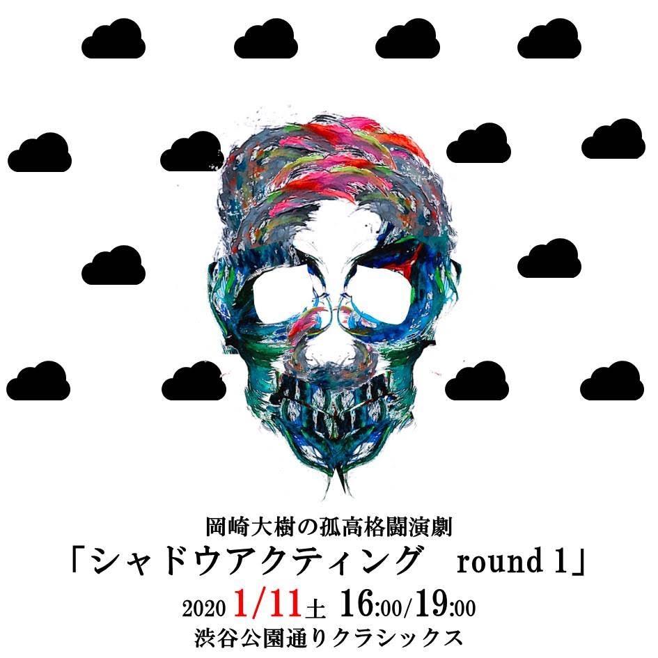 岡崎大樹の孤高格闘演劇  「シャドウ アクティング round1」 (Copy)