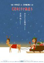 おおたか静流&吉森信 The voice is coming at Christmas.