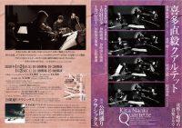 喜多直毅クアルテット二日連続公演~沈黙と咆哮の音楽ドラマ~ January 2020