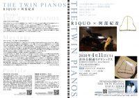 THE TWIN PIANOS ~RIQUO x 阿部紀彦