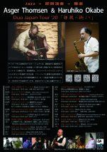 Asger Thomsen & Haruhiko Okabe duo improvisation concert