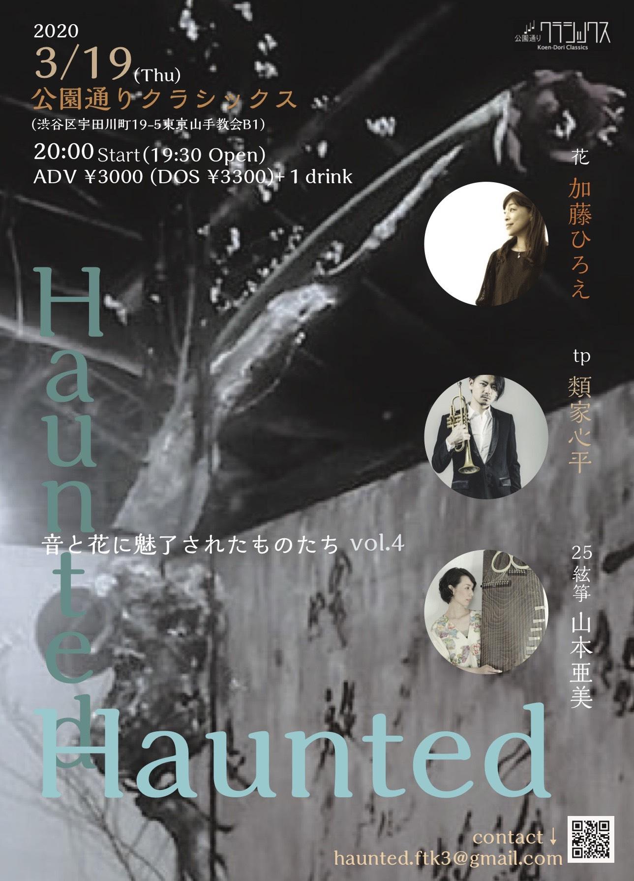Haunted 〜音と花に魅了されたものたち vol. 4