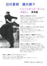 藤井郷子オーケストラ東京