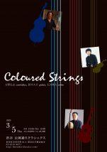 吉野弘志・鈴木大介・石井智大〜「Coloured Strings」