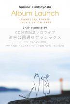 栗林すみれ〜CD発売記念ライブ
