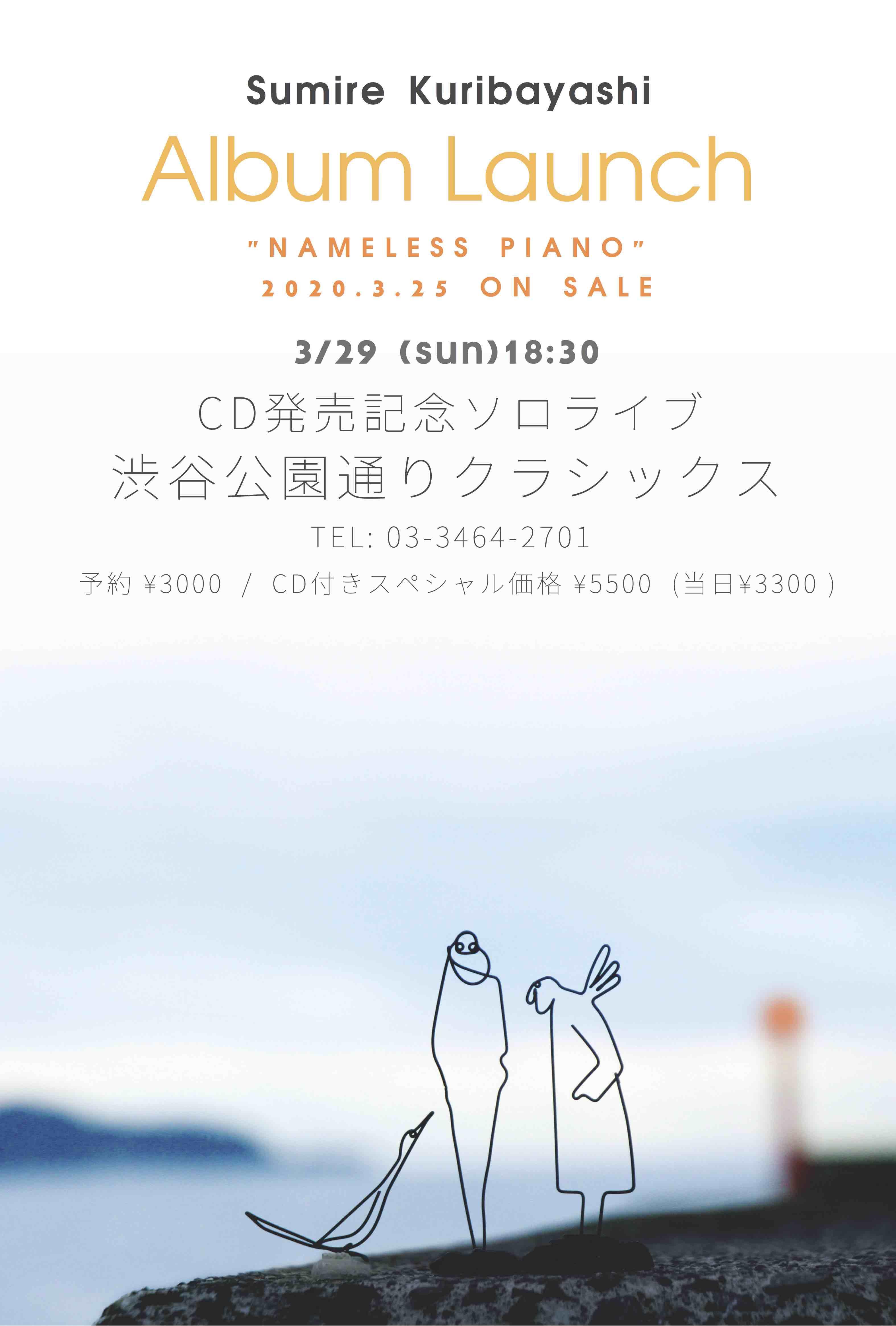 *公演延期のお知らせ!栗林すみれ〜CD発売記念ライブ