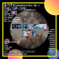 「SHISEIKATSU〜雨〜」