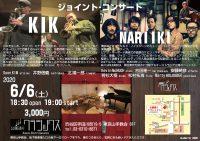 *公演延期のお知らせ!KIK & NARIKI ジョイントコンサート
