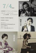Live! 〜タップ トランペット 二十五絃箏 コントラバス〜