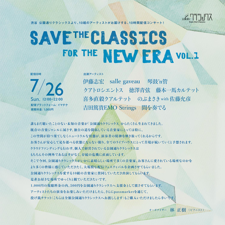 SAVE THE CLASSICS FOR THE NEW ERA Vol. 1