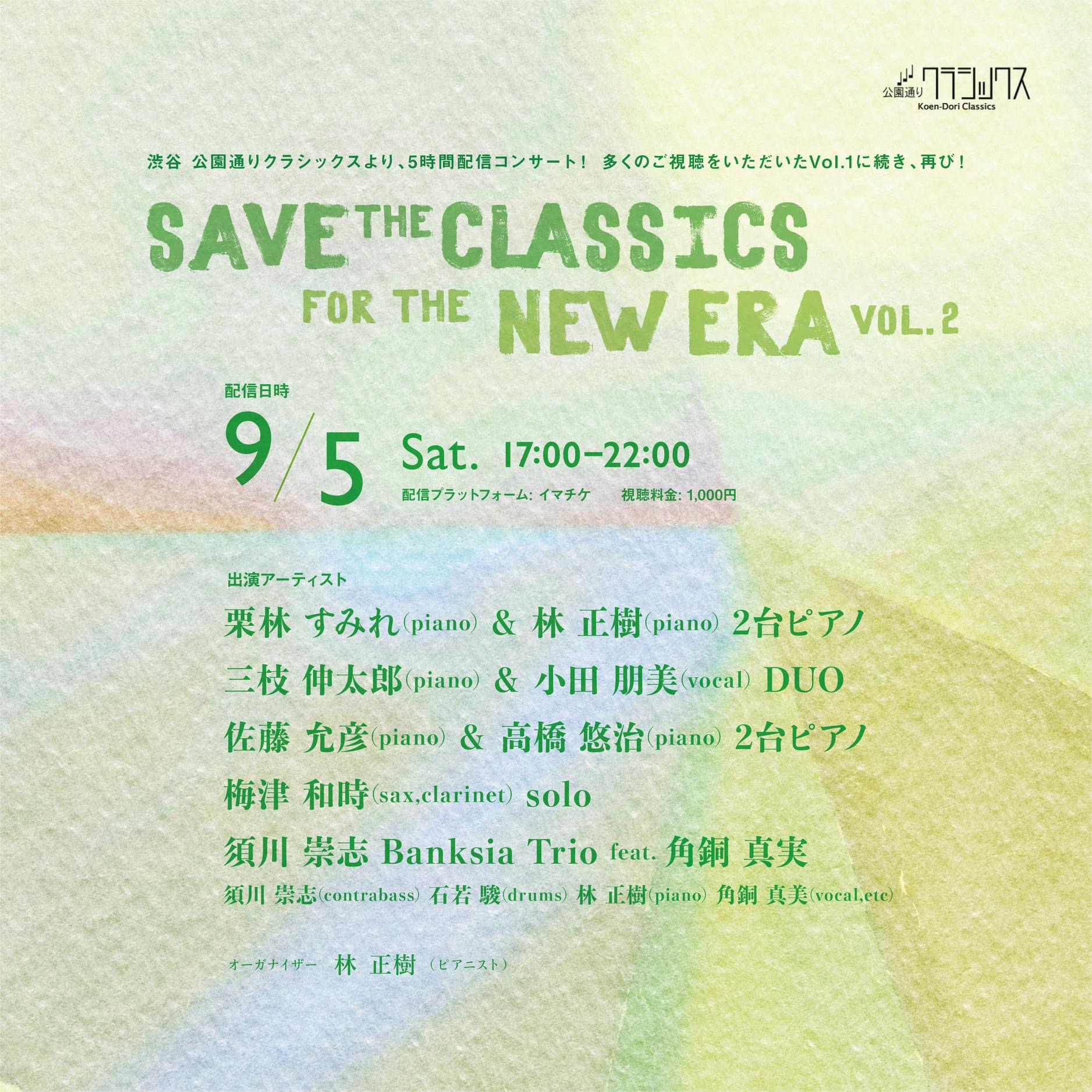 SAVE THE CLASSICS FOR THE NEW ERA Vol. 2