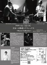 ~Masao Collective~田嶋真佐雄、かみむら泰一、白石美徳