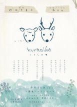 「Kurasika ~くらしの唄~」行川さをり 、 Asu
