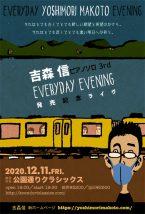吉森信ピアノソロ3rd EVERYDAY EVENING「CD発売記念ライブ」