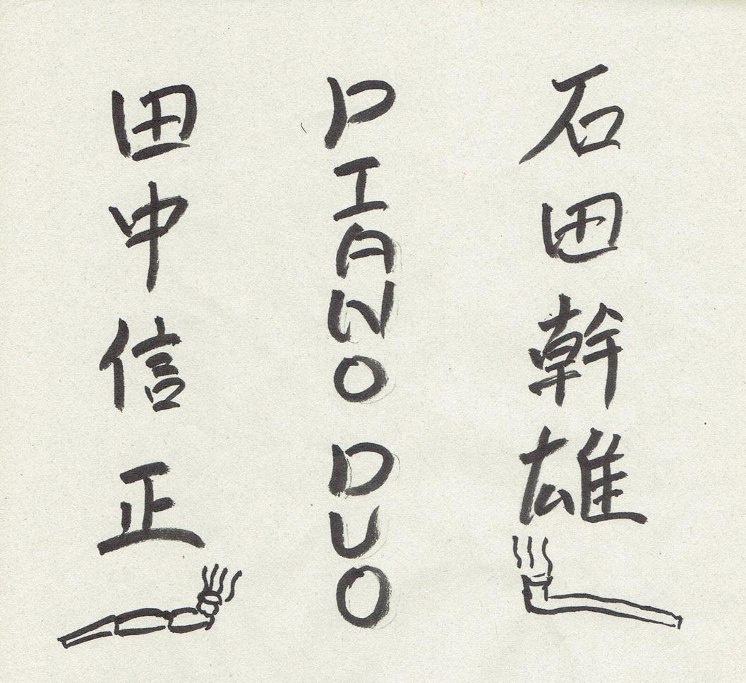 「田中信正、石田幹雄、PIANO DUO」