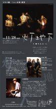 トラペ座 presents マンスリー企画 【 灯地下 т●чка vol.6 】