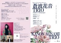 "「Shinya Fukumori presents ""蒼波花音TRIO"" Debut Concert」"