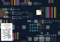 *公演時間変更のお知らせ!ピアノトリオ〜池田千夏、水谷浩章、芳垣安洋