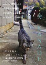 「KANADE 奏」おおたか静流、沢田穣治、桑鶴麻氣子、山本亜美