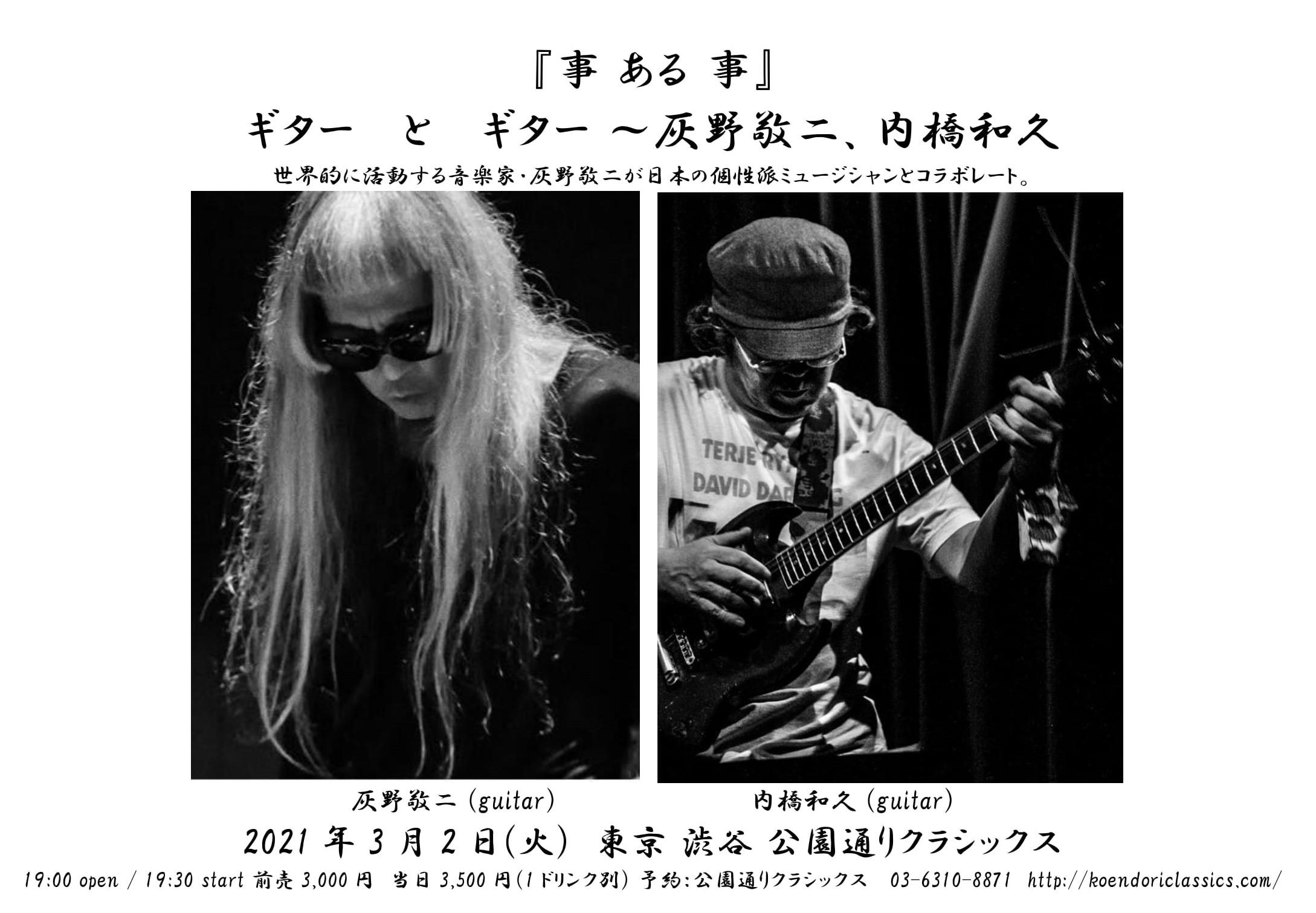 『事 ある 事』 ギター と ギター ~ 灰野敬二、内橋和久